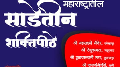 Photo of महाराष्ट्रातील साडेतीन शक्तीपीठे आणि त्यांची महती