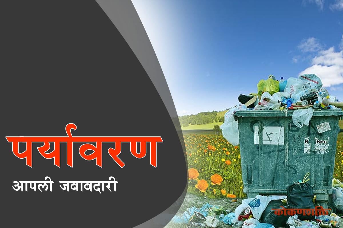 Photo of पर्यावरण ऱ्हासाची करणे आणि आपली जबाबदारी