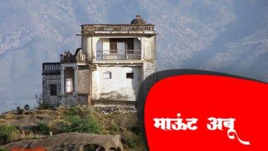 Photo of माऊंट अबू राजस्थानचा स्वर्ग