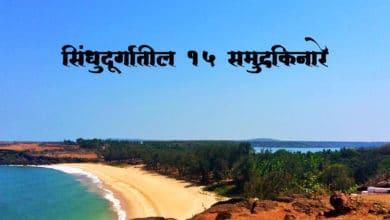 Photo of सिंधुदुर्गातील १५ लक्षणीय सुमुद्र किनारे तुम्ही नक्की भेटी द्या!