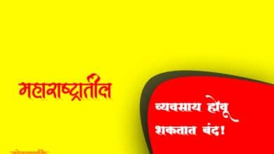 Photo of महाराष्ट्रातील उद्द्योग होऊ शकतात बंद..! कारण ऐकून व्हाल थक्क.