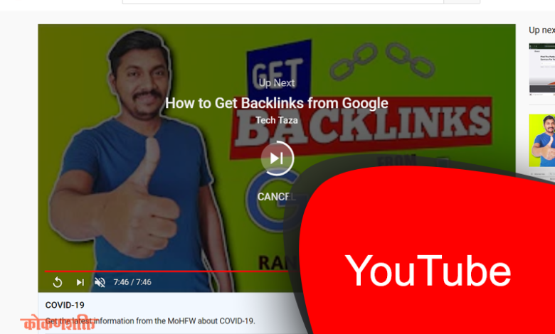 Photo of YouTube पासून कमाई कशी होते?